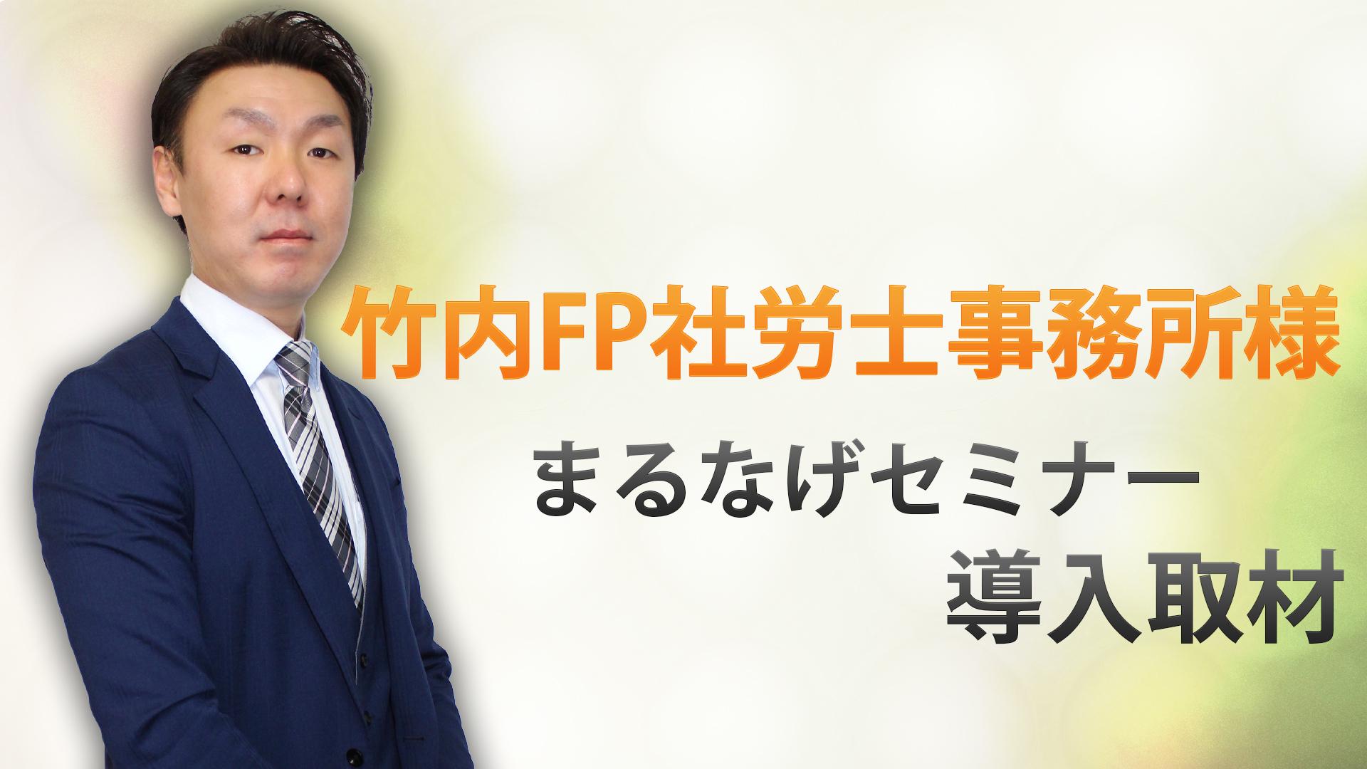 竹内FP社労士事務所様
